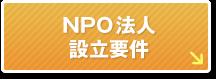 NPO法人設立要件