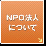 NPO法人について