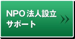NPO法人設立サポート