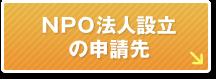 NPO法人設立の申請先