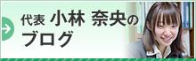 代表 小林 奈央のブログ